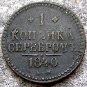 RUSSIA EMPIRE NIKOLAI I 1840 EM 1 KOPEK SEREBROM, COPPER