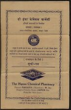 INDIA VINTAGE PRICE LIST,OILS AND PERFUMES AND OTHERS  #2784