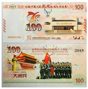 China-Test-Note-UNC-70