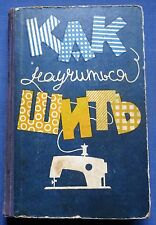 1963 USSR Soviet Russian Vintage Book How to learn to sew Craft Illustrated
