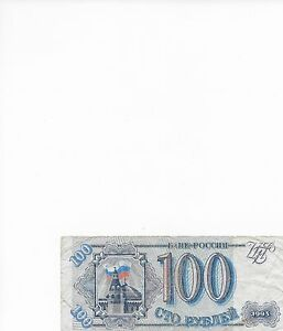 Russia banknote - 100 CTO rouble - year 1993 - View of Kremlin with Russian flag