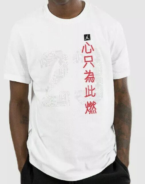 Nike Air Jordan 12 Cii Fiba Chinese Sz Medium T Shirt White Cj9088
