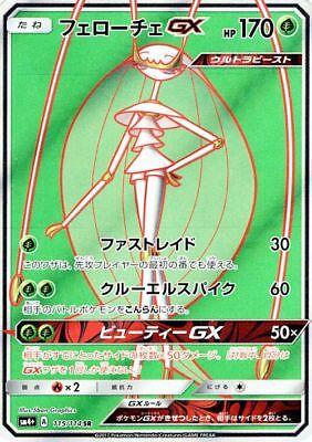 MINT Pokemon Card Japanese Sun /& Moon 115//114 Pheromosa GX SR SM4