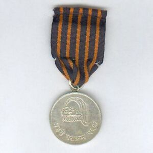 Details about NEPAL  Police Medal for Meritorious Service (Prahari  Parakrama Padak)