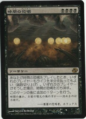 Temporal Extortion MTG Planar Chaos Japanese NM//NM Flat Shipping