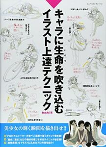 How-To-Draw-Manga-Breathe-Life-Into-Characters-Vol-1-Book-Anime-Comic