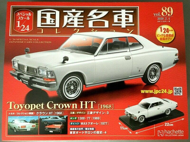 Japanese Cars Collection (89) Toyota Crown Hardtop  1 24 Die-cast Hachette