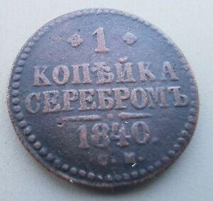 1 KOPEKS   1840 SM
