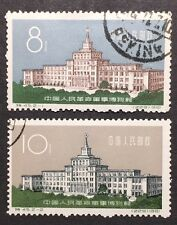 China Stamps Set Of People's Revolutionary Military Museum (2) OG Used 1961