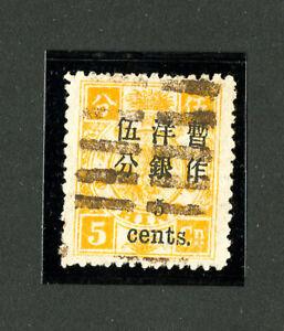 China-PRC-Stamps-42-Jumbo-Used-Scott-Value-200-00