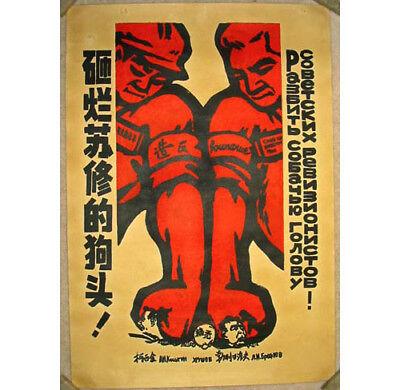 Repro Chinese Cultural Revolution Propaganda Mao Block Print Poster