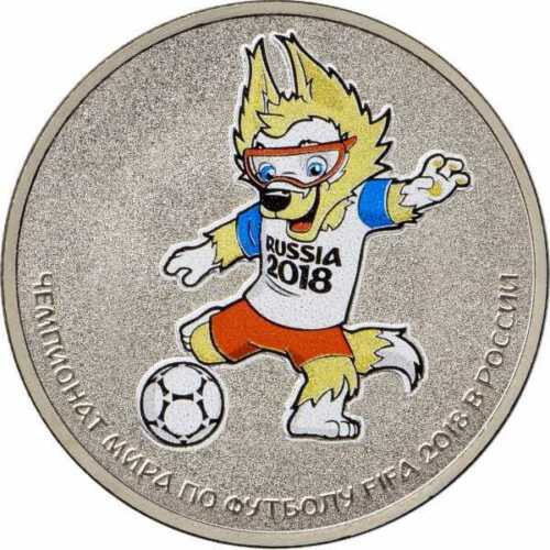 Russia 2017 25 Rubles 2018 FIFA World Cup Russia 3rd coloured coin in blister