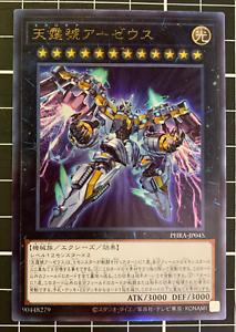 "Yu-Gi-Oh Negalogia AA-Zeus Ultimate Rare PHRA-JP045 Japanese /""NM/"" No.1"