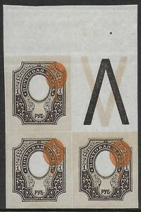 Russia-1917-1r-Scott-131-BLOCK-with-label-var-DRAMATIC-CENTER-SHIFT-VF-NH