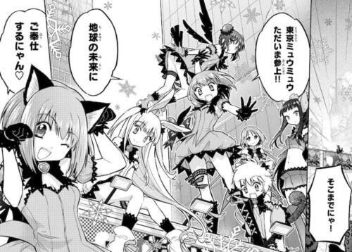 TOKYO MEW MEW  manga COMPLETE SET  Vol.1-7 JAPANESE COMIC Cute Nakayoshi