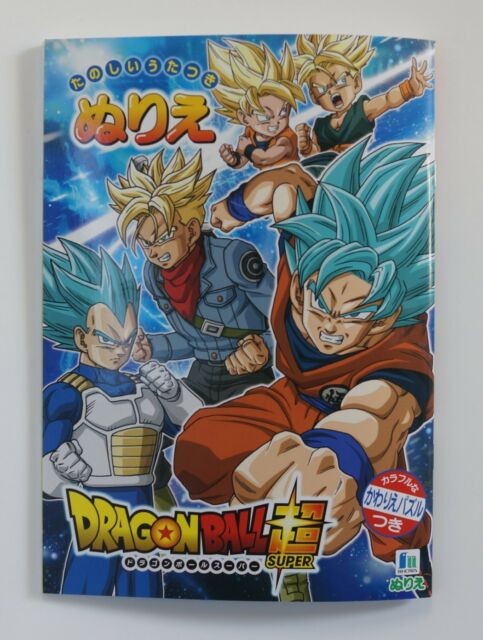 Dragon Ball : Cahier de Coloriage / Coloring Book
