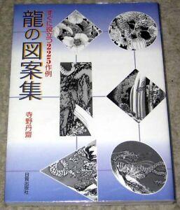 r-ART-BOOK-Dragon-TATTOO-DESIGNS-02-225-Motifs-Many-ideas