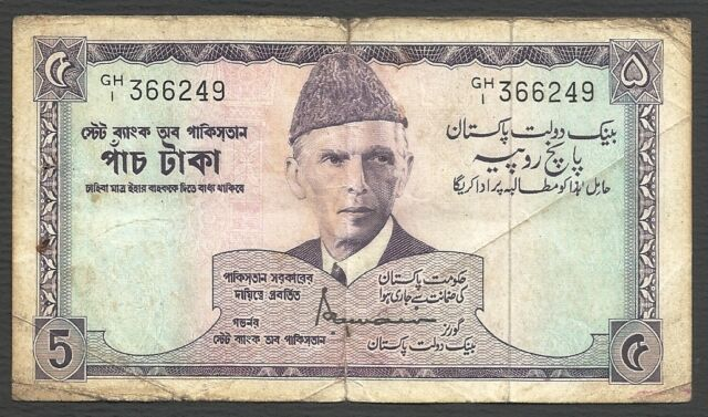 Pakistan Bangladesh - 5 Rupee - P15 Sign: S U Durrani - Puruple -Ultra RARE