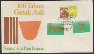 (F80)MALAYSIA 1978 100 YEARS OF NATURAL RUBBER FDC KUCGING SARAWAK FDI CDS