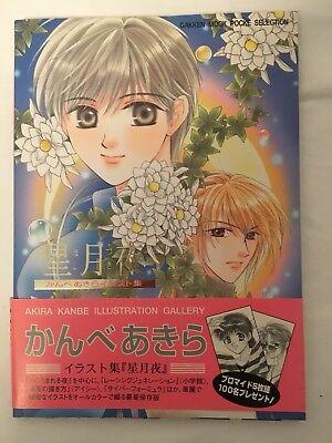 HOSHIZUKIYO Art Book JAPAN Akira Kanbe Illustration