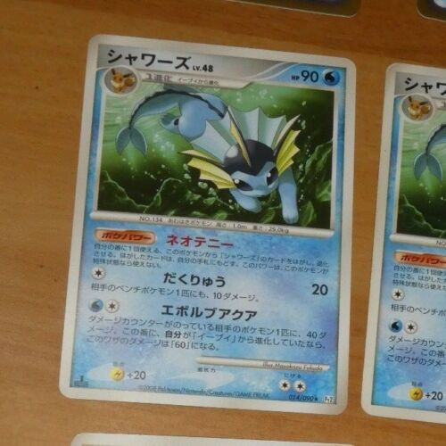 TCG POKEMON JAPANESE RARE CARD CARTE Vaporeon Rare 014//090 Pt2 1ED JAPAN NM