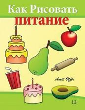 How to Draw Comics (Russian Edition): How to Draw Food (Russian Edition) :...