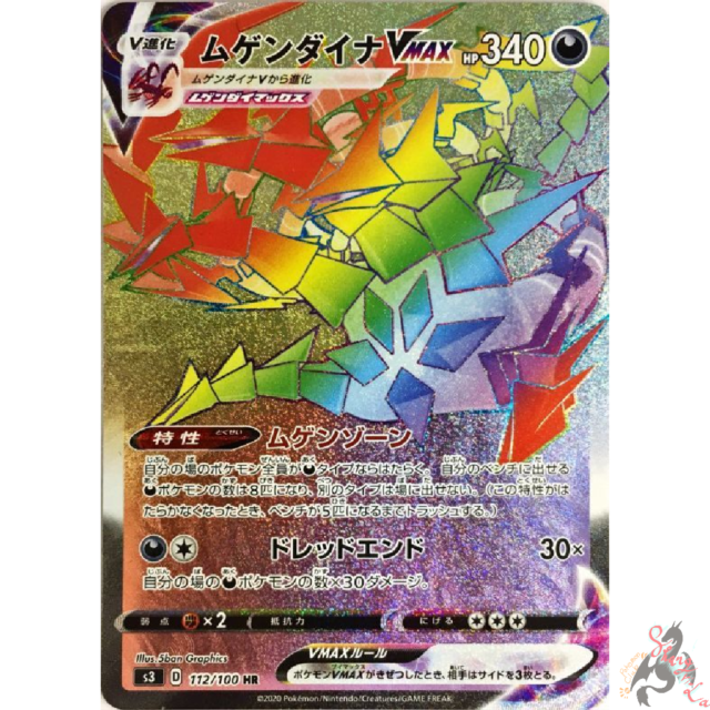 Pokemon TCG Card Shiny Star V Japanese Booster Box 10