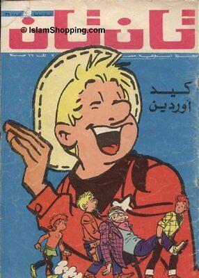 TinTin Lot of 4 Magazines Arabic comics book Tin Tin Tan Tan #142 مجلات تان تان