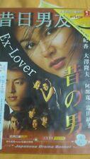 NEW Original Japanese Drama VCD Mukashi no otoko 昔の男 Ex-lover / To Love Again