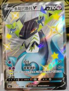 PTCG Pokemon Chinese Shiny Dragapult V SSR 317//190 S4A Holo MINT Fresh NEW Card