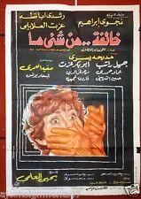 Afraid of Something خائفة من شيء ما Egyptian Original Arabic Film Poster 70s