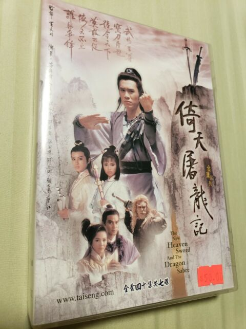 The Heaven Sword And The Dragon Sabre 1986 Dvd Set Region English