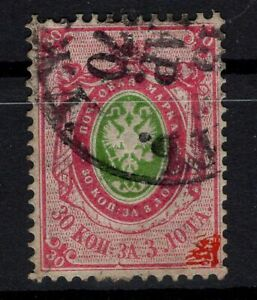 P130500-RUSSIA-STAMP-SG-17-USED-CV-108