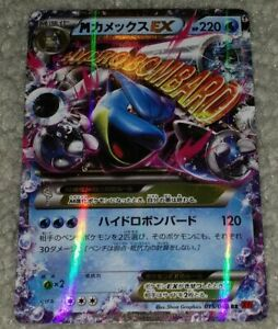 Mega M Blastoise Ex 015 060 Ultra Rare Holo Foil Japanese Pokemon Card Xy1 Ebay