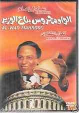 Wad Mahroos Beta3: Adel Emam, Kamal Shenawi ~ All Zone Classic Arabic Movie DVD