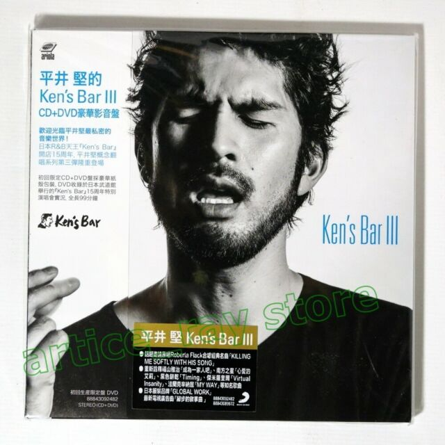 Ken Hirai Ken's Bar 3 III 2014 Taiwan Ltd CD DVD (digipak)