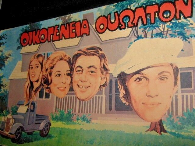 VINTAGE RARE GREEK BOARDGAME - THE WALTONS - TV SHOW FROM 70s