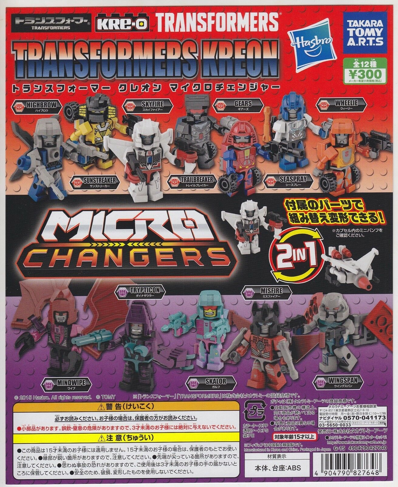 Kre-O Gashapon Transformers Kreon Micro Changers Full Complete Set (12)