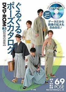 Guruguru-Pose-Catalog-DVD-ROM-3-Men-in-Dress-Art-Guide-How-to-draw