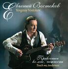 Touch Me, Tenderness by Yevgeniy Vostokov (CD)