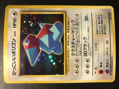 PJ115 JAPANESE POKEMON CARD JAPONAISE CD PROMO PORYGON HOLO
