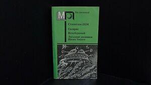 Soviet book World of Adventure, fantasy,  Stanislav LEM, Publishing house PRAVDA