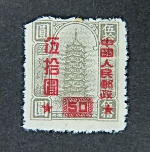 Chinese-Stamp-with-50-overprint-circa-1951