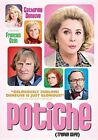 POTICHE 0736211212252 With Gerard Depardieu DVD Region 1