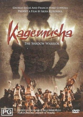 Kagemusha - The Shadow Warrior (DVD, 2003)