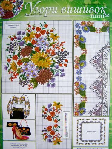 UZ-11 Counted Cross stitch DMC Embroidery Flower Patterns in Ukrainian style