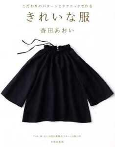 Beautiful-Clothes-by-Aoi-Koda-Japanese-Dress-Pattern-Book