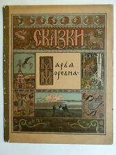 Skaski, Bilibin, Bilibin Maria Morewna, Kinderbücher, Russische Kinderbücher,