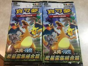 Pokemon-Chinese-Stars-Collection-Hidden-Fates-Sun-amp-Moon-AC1A-Booster-Pack-x2