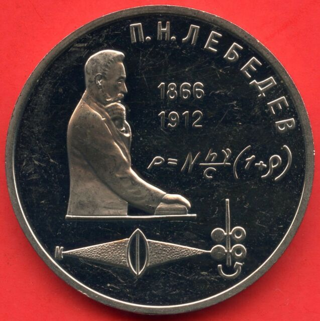 1991 Russia USSR 1 Rouble Coin